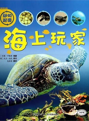动物起源(全8册)