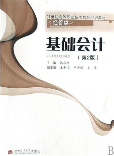 基础会计(第2版)——经管类 21世纪高等职业技术教育规划教材