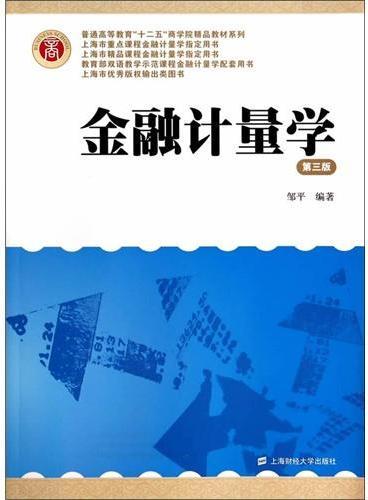 金融计量学(第三版)