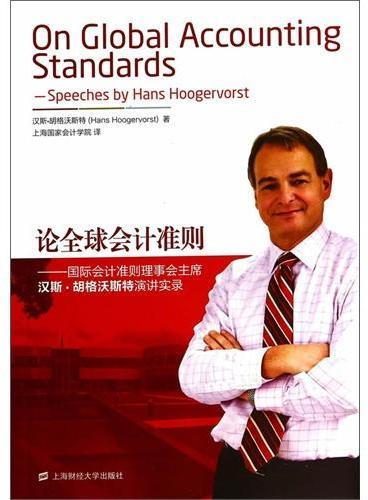 论全球会计准则:国际会计准则理事会主席汉斯 胡格沃斯特演讲实录