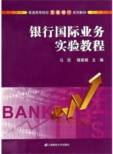 银行国际业务实验教程