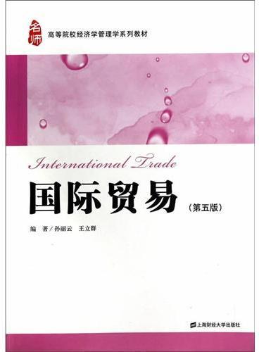 国际贸易(第五版)