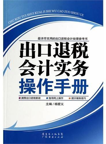 出口退税会计实务操作手册