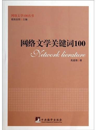 网络文学关键词100