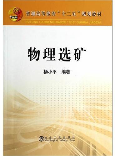 物理选矿(本科)\杨小平