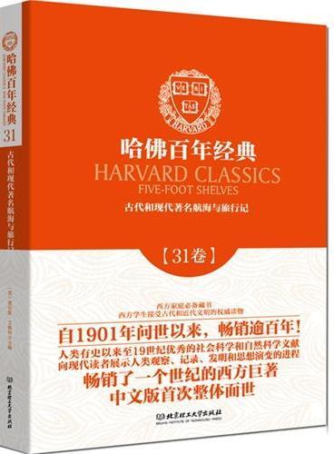 哈佛百年经典第31卷:古代和现代著名航海与旅行记