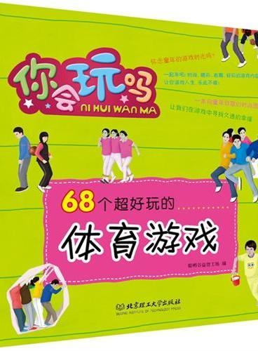 68个超好玩的体育游戏(一本向童年致敬的时尚图书,让我们在游戏中寻找久违的幸福)