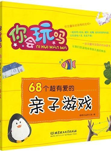 68个超有爱的亲子游戏(一本向童年致敬的时尚图书,让我们在游戏中寻找久违的幸福)