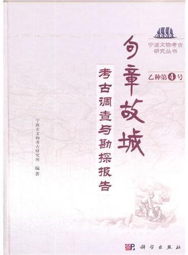 句章故城——考古调查与勘探报告