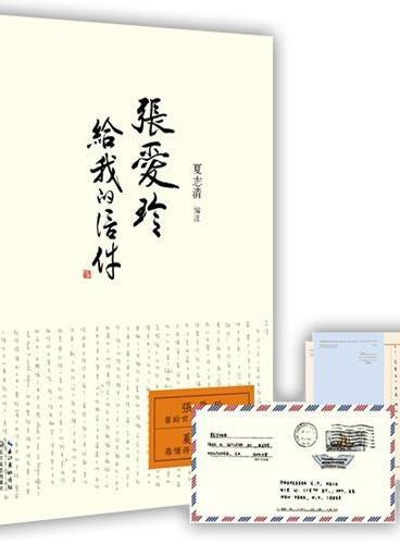 张爱玲给我的信件(三十余年的书简往复,见证了文学史上最难得的一场相知相惜。张爱玲最后的文字记录,夏志清教授最后一本书。带我们探寻张爱玲从未公开的最私密的心灵角落)