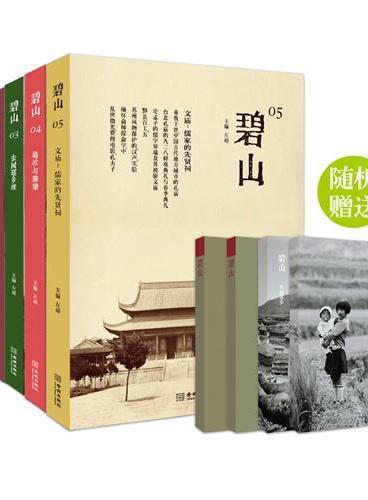 碧山MOOK书系列套装(1-5册)