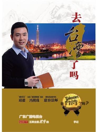 """去台湾了吗?·王牌主播""""台湾自由行""""手记·台湾风土人情的感悟·邱毅力荐"""