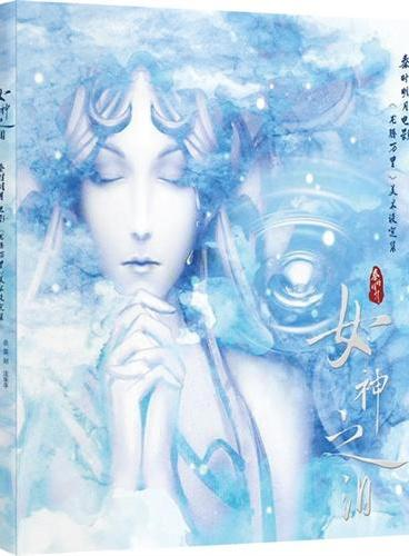 秦时明月电影美术设定集:女神之泪
