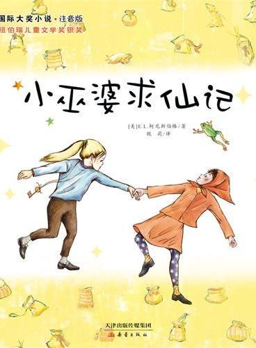 国际大奖小说注音版——小巫婆求仙记