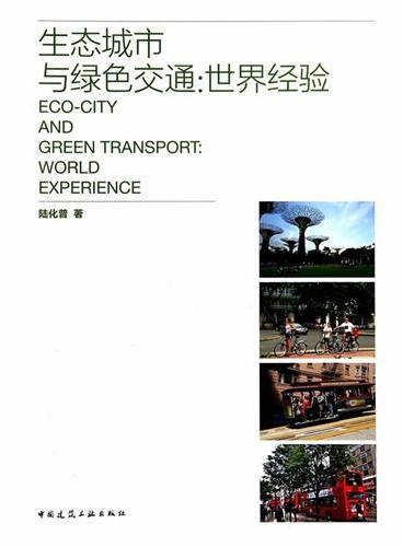 生态城市与绿色交通:世界经验