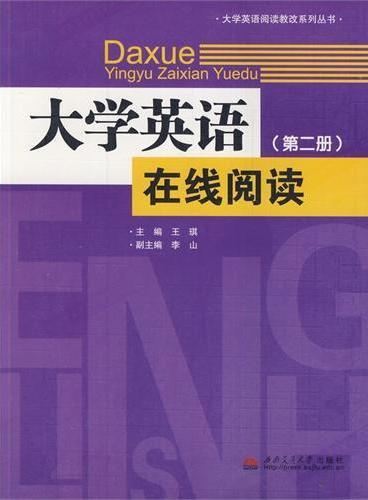 大学英语在线阅读(第二册)