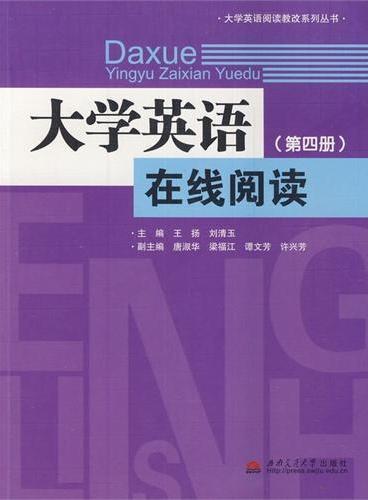 大学英语在线阅读(第四册)