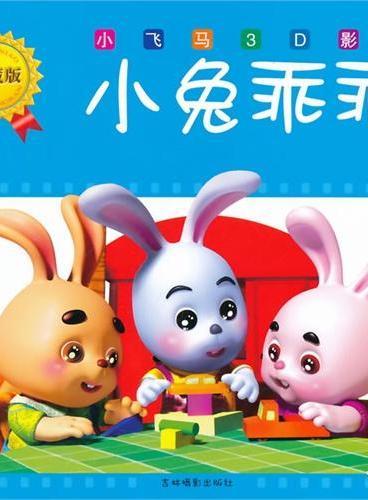 小飞马3D影院·典藏版——小兔乖乖