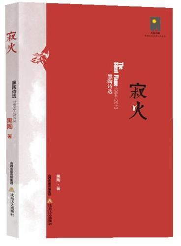 寂火——黑陶诗选1987-2013 (一粒蚂蚁 在钝亮的镰刀口上 愣愣地 注视母亲)