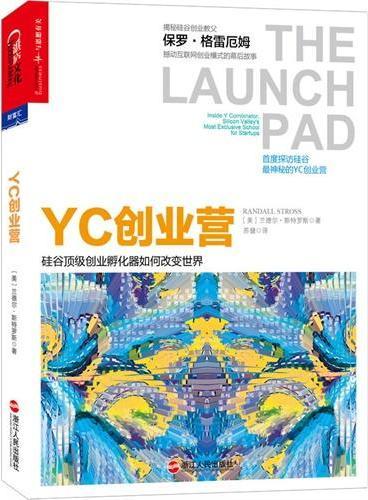 "YC创业营:硅谷顶级创业孵化器如何改变世界(《纽约时报》""数字领域""专栏作家,硅谷著名天使投资人、Google和Facebook早期投资人罗恩·康韦;Twitter早期投资人乔治·扎卡里倾力推荐!)"