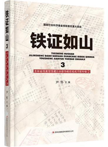铁证如山3——吉林省档案馆馆藏日本侵华邮政检阅月报专辑②