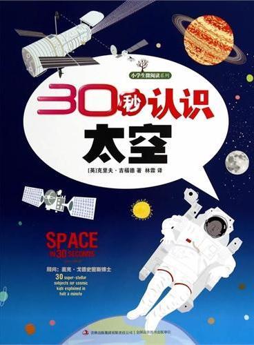 30秒认识太空(最精炼的语言,30秒时间让小朋友了解神奇的太空,来自英国的金牌科普读物!)