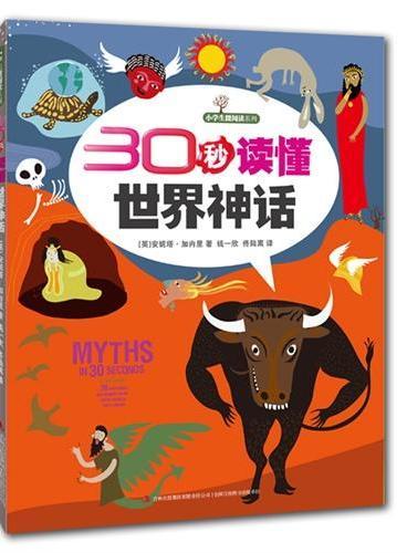 30秒读懂世界神话(最精炼的语言,30秒时间让小朋友了解神奇的太空,来自英国的金牌科普读物!)