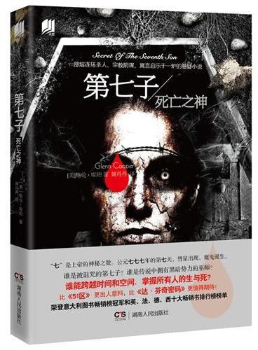 第七子:死亡之神(一部熔连环杀人、宗教阴谋、寓言启示于一炉的悬疑小说。已卖出30种语言版权。荣登意大利图书畅销榜冠军和英、法、德、西十大畅销书排行榜榜单)
