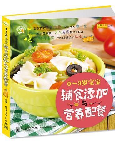 0~3岁宝宝辅食添加与营养配餐(全彩)