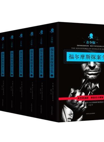 福尔摩斯探案全集 : 青少版(最新版!世界上最经典、最权威、最全面、最值得收藏的侦探故事集!)
