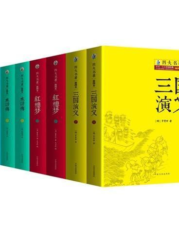 四大名著(最新版!三国演义、西游记、水浒传、红楼梦,无障碍阅读名著经典!)