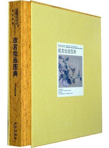 故宫经典—故宫绘画图典