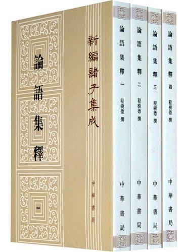论语集释——新编诸子集成 (1-4册)