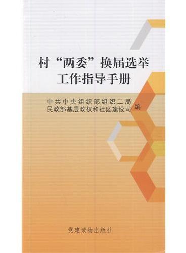 """村""""两委""""换届选举工作指导手册"""