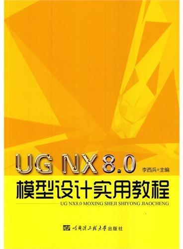 UG NX8.0 模型设计实用教程