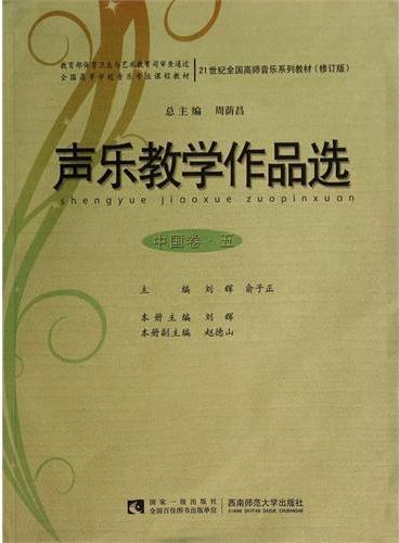 声乐教学作品选(中国卷·五)