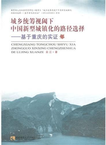 城乡统筹视阈下中国新型城镇化的路径选择——基于重庆的实证
