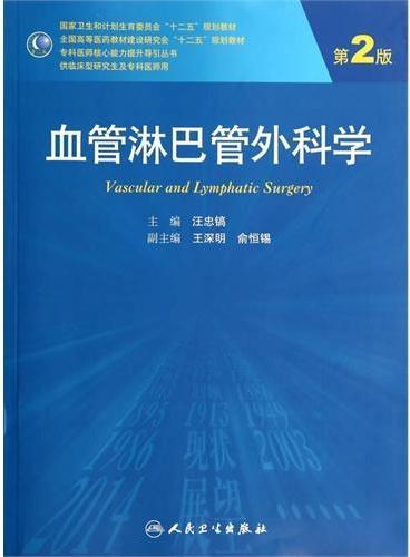 血管淋巴管外科学(第2版/研究生)