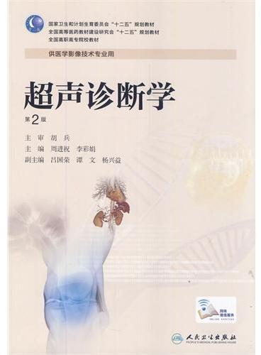 超声诊断学(第2版/高职影像)