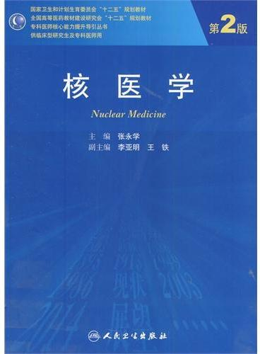 核医学(第2版/研究生)