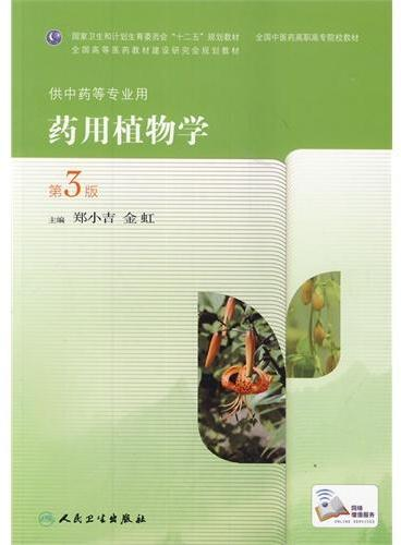 药用植物学(第3版/高职中药)