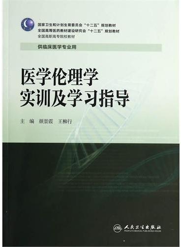 医学伦理学实训及学习指导(高专临床配教)