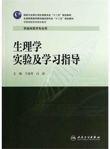 生理学实验及学习指导(高专临床配教)