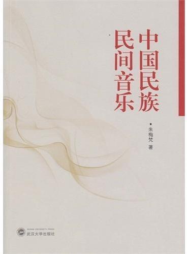 中国民族民间音乐