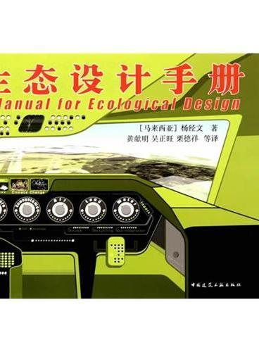 生态设计手册