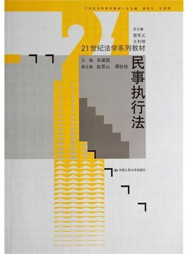 民事执行法(21世纪法学系列教材)