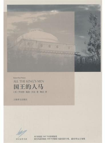 国王的人马(译文金奖系列)