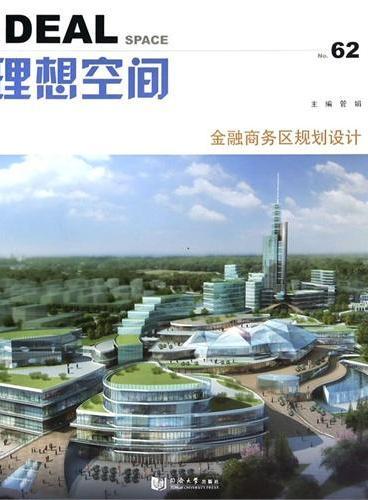 理想空间(62):金融商务区规划设计