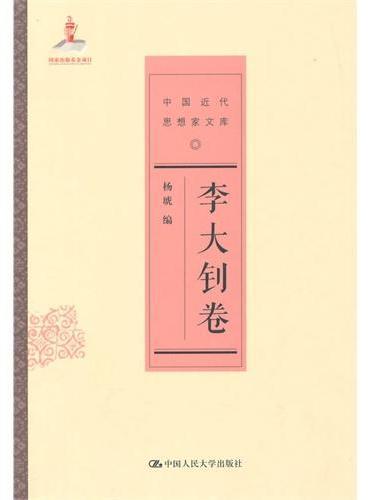 李大钊卷(中国近代思想家文库)