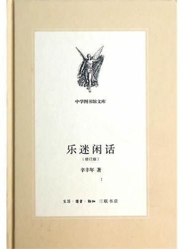 乐迷闲话(修订版)(如果你热爱古典音乐,就跟着辛丰年一起走进他的音乐生活)